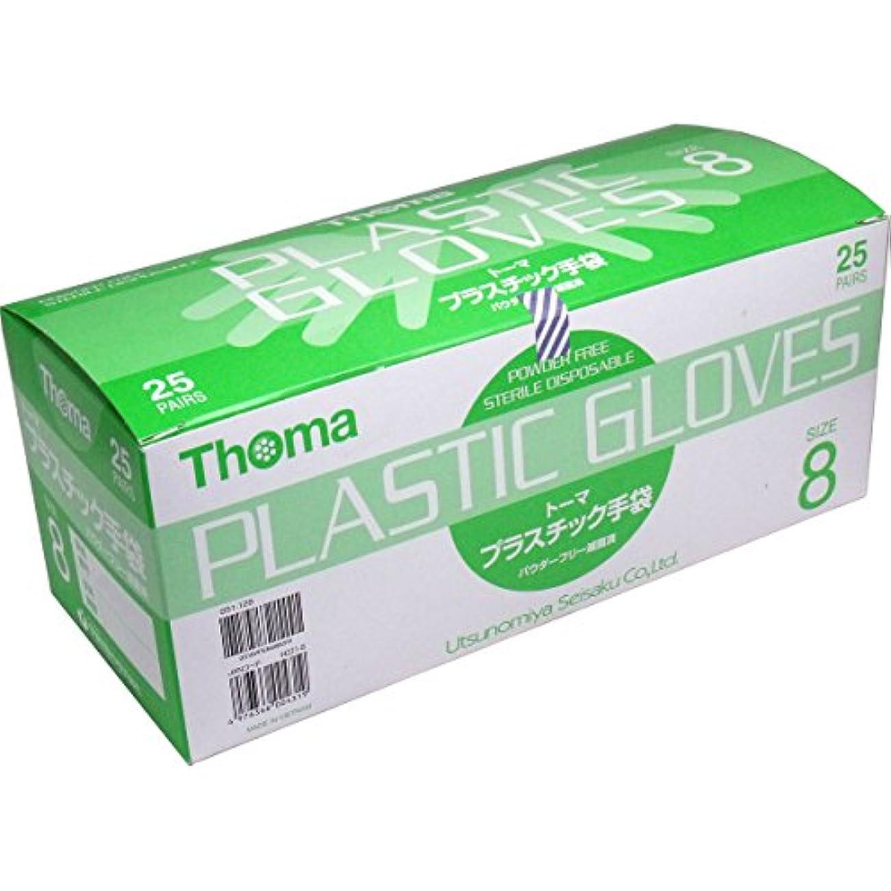 キャッチ識別する悪性ポリ塩化ビニル製 手袋 1双毎に滅菌包装、衛生的 人気商品 トーマ プラスチック手袋 パウダーフリー滅菌済 25双入 サイズ8