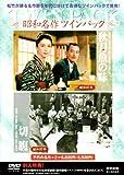 松竹名作ツインパック「秋刀魚の味」「切腹」[DVD]