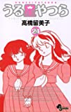 うる星やつら〔新装版〕(24) (少年サンデーコミックス)