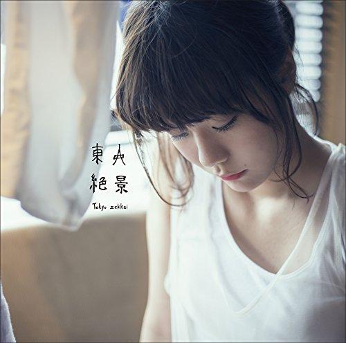 東京絶景(初回限定盤)(DVD付)