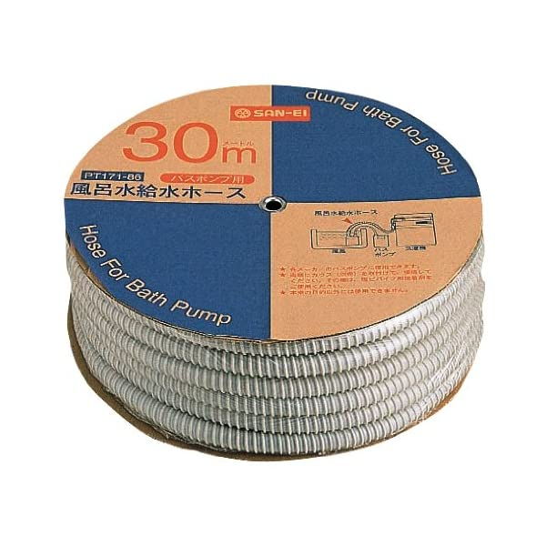 SANEI 【業務用・風呂水給水ホース】 30M...の商品画像