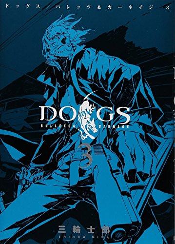 DOGS BULLETS & CARNAGE 3 (ヤングジャンプコミックス)