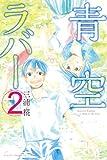 青空ラバー(2) (マンガボックスコミックス)