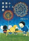 将棋の渡辺くん(4) (ワイドKC)