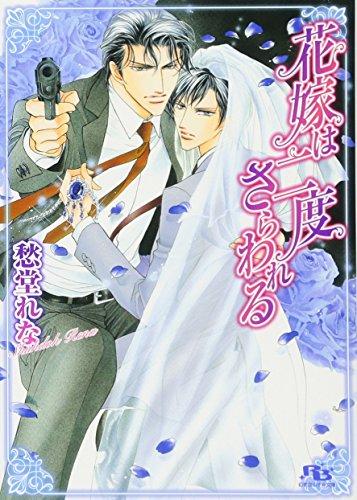 花嫁は二度さらわれる (幻冬舎ルチル文庫)の詳細を見る