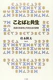 ことばと共生―言語の多様性と市民社会の課題 (成蹊大学アジア太平洋研究センター叢書)