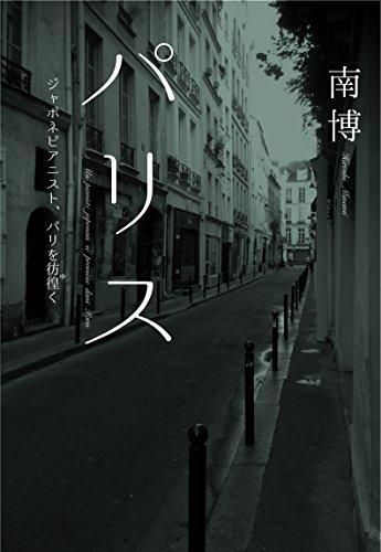 パリス  ジャポネピアニスト、パリを彷徨く
