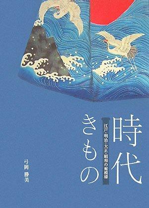 時代きもの—江戸・明治・大正・昭和の裾模様