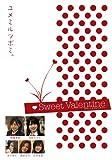 Sweet Valentine[DVD]