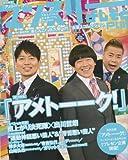 マンスリーよしもとPLUS (プラス) 2011年 05月号 [雑誌]
