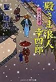 殿さま浪人幸四郎―雪うさぎ (コスミック・時代文庫)