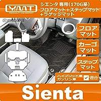 新型 シエンタ 170系 フロア+ラゲッジ+ステップマット YMT ブラック -