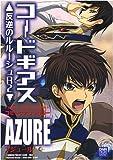 コードギアス 反逆のルルーシュR2 コミックアンソロジー AZURE / アンソロジー のシリーズ情報を見る