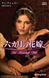 六カ月の花嫁 (ハーレクイン・ヒストリカル・スペシャル)