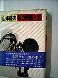私の映画人生 (1984年)