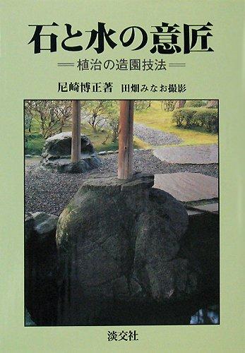 石と水の意匠―植治の造園技法