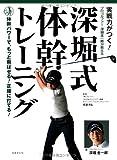 実戦力がつく! 深堀式 体幹トレーニング プロゴルファー・深堀圭一郎が教える