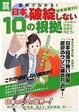 図解でわかる! 日本が破綻しない10の根拠 (別冊宝島) (別冊宝島 1722 ノンフィクション)