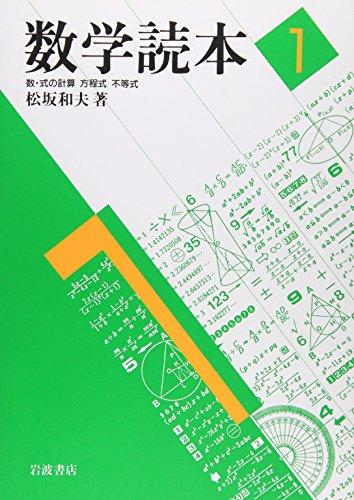 数学読本〈1〉数・式の計算/方程式/不等式の詳細を見る