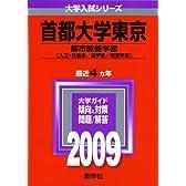 首都大学東京(文系) [2009年版 大学入試シリーズ] (大学入試シリーズ 48)