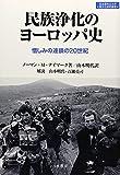民族浄化のヨーロッパ史:憎しみの連鎖の20世紀 (名古屋市立大学人間文化研究叢書)