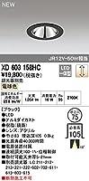 XD603158HC オーデリック LEDダウンライト/M形(一般形)(調光器別売)