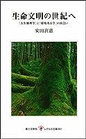 生命文明の世紀へ―「人生地理学」と「環境考古学」の出会い (レグルス文庫)