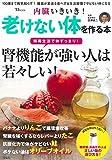 内臓いきいき! 老けない体を作る本 (TJMOOK)