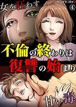 [藤森千夜子]の不倫の終わりは復讐の始まり~女を狂わす甘い毒 :4 (サンゲキコミック)