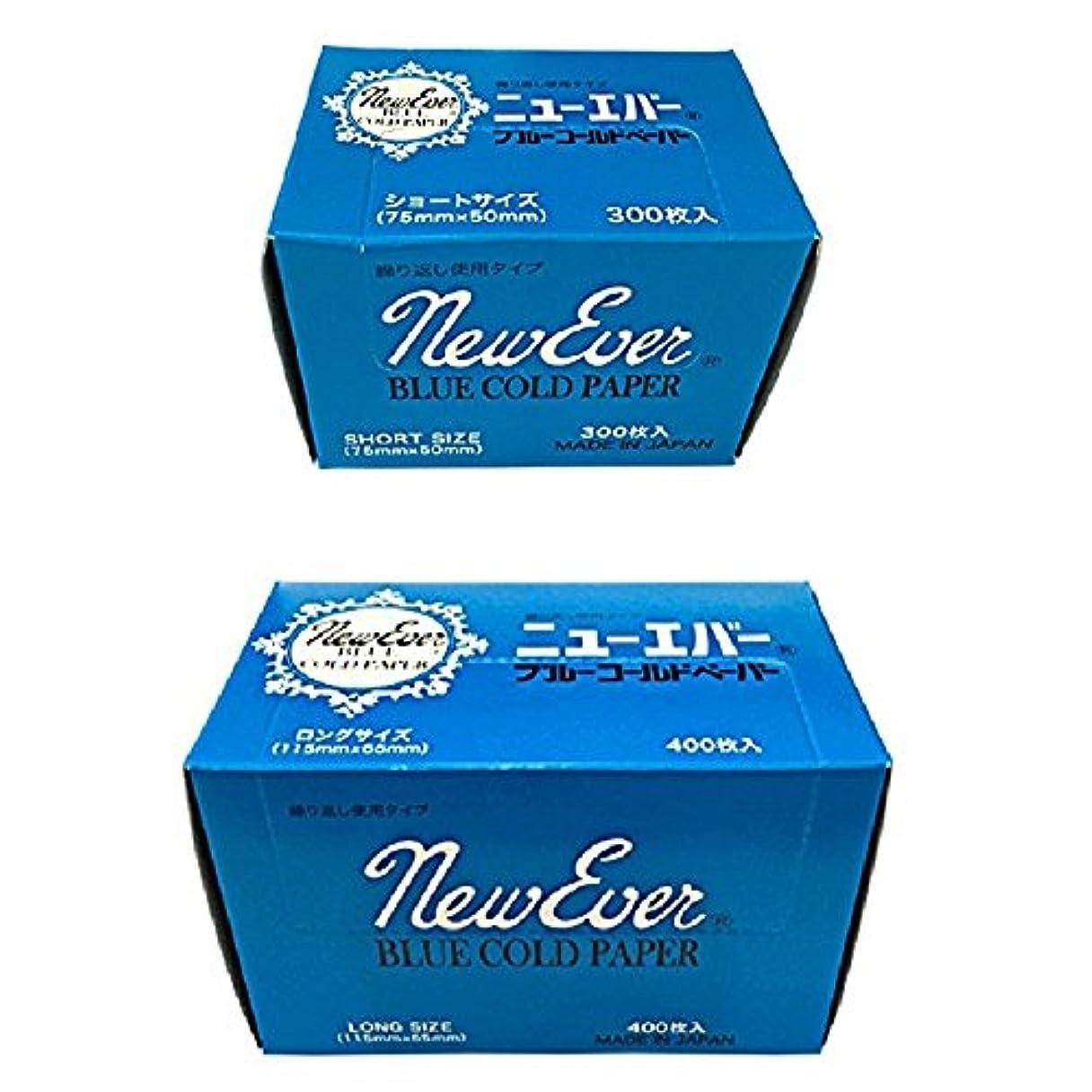 【セット】 エバーメイト ニューエバー ブルーペーパー S スモールサイズ 300枚入り & L ロングサイズ 400枚入
