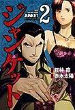 ジャンケット ② (近代麻雀コミックス)