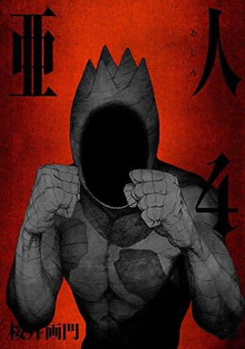 亜人(4) (アフタヌーンコミックス)の詳細を見る