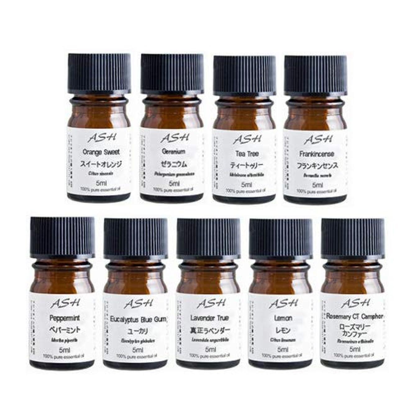 公式フォーム気怠いASH アロマ検定 2級 対応 セット 5mlx9本(スイートオレンジ、ゼラニウム、ティートゥリー、フラン キンセンス、ペパーミント、ユーカリ、ラベンダー、レモン、ローズマリー)AEAJ表示基準適合認定精油