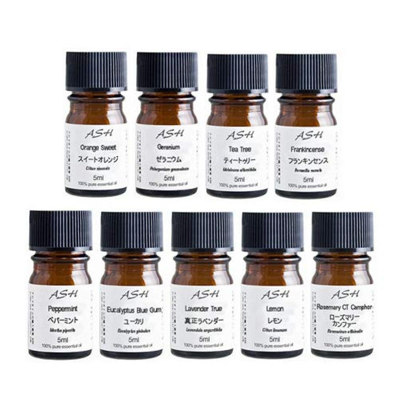 ASH アロマ検定 2級 対応 セット 5mlx9本(スイートオレンジ、ゼラニウム、ティートゥリー、フラン キンセンス、ペパーミント、ユーカリ、ラベンダー、レモン、ローズマリー)AEAJ表示基準適合認定精油