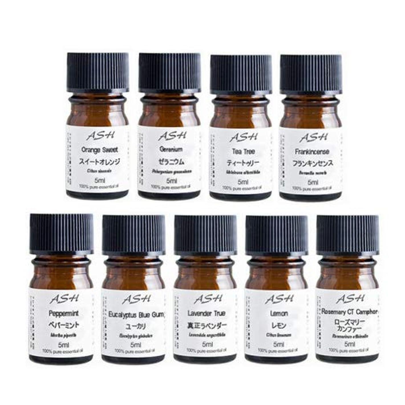 可動式葉っぱ誤解ASH アロマ検定 2級 対応 セット 5mlx9本(スイートオレンジ、ゼラニウム、ティートゥリー、フラン キンセンス、ペパーミント、ユーカリ、ラベンダー、レモン、ローズマリー)AEAJ表示基準適合認定精油