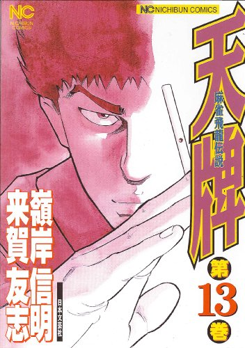 天牌 13—麻雀飛龍伝説 (ニチブンコミックス)