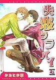失恋ララバイ (アクアコミックス)