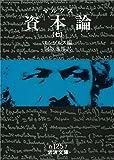 マルクス 資本論 7 (岩波文庫)