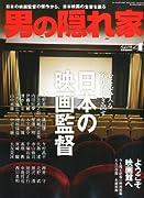 男の隠れ家 2011年 04月号 [雑誌]