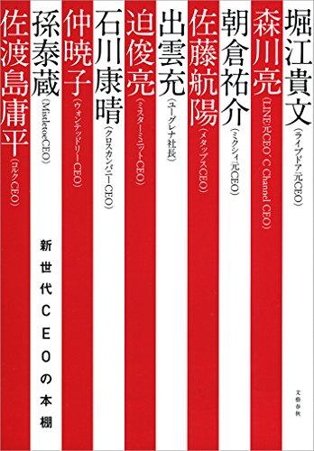 新世代CEOの本棚 (文春e-book)の詳細を見る
