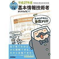 キタミ式イラストIT塾 基本情報技術者 平成27年度