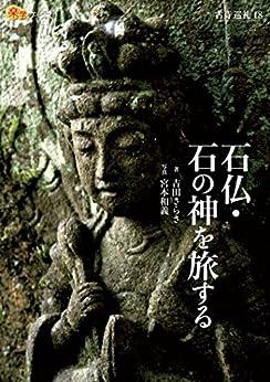 [吉田さらさ, 宮本和義]の石仏・石の神を旅する (楽学ブックス)