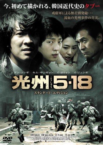 光州5・18 スタンダード・エディション [DVD]