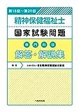 """第18回~第20回精神保健福祉士国家試験問題""""専門科目""""解答・解説集"""