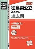 徳島県公立高等学校 CD付  2020年度受験用 赤本 3036 (公立高校入試対策シリーズ)