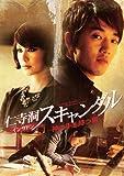 仁寺洞スキャンダル -神の手を持つ男- 特別版 [DVD]