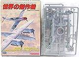 【9】 タカラ TMW 1/144 世界の傑作機 Vol.3 Ta154 A-0 スポット迷彩 単品