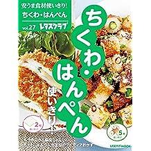 安うま食材使いきり!vol.27 ちくわ・はんぺん使いきり! (レタスクラブMOOK)