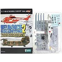 【1B】 エフトイズ 1/144 ヘリボーンコレクション Vol.2 SH-60 海上自衛隊仕様 単品