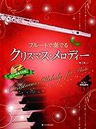 ピアノ伴奏譜&ピアノ伴奏CD付 フルートで奏でるクリスマス・メロディー 第2版